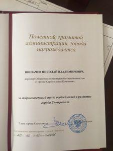 Вручение почетной грамоты Щипачёву Николаю Владимировичу от администрации г. Ставрополя.
