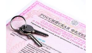 Свидетельство на право собственности на недвижимость