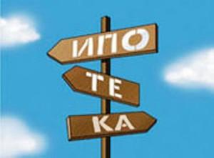 """Специальные условия по ипотеке при покупке квартиры в ООО """"ТСК"""""""
