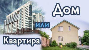 Купить квартиру в Ставрополе или дом?